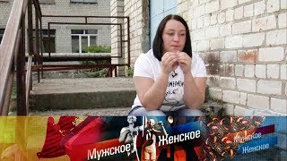 Мужское / Женское - Дом моей бабушки. Выпуск от 13.09.2018