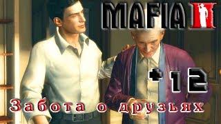 MAFIA II - 12 серия - Забота о друзьях[1080p]