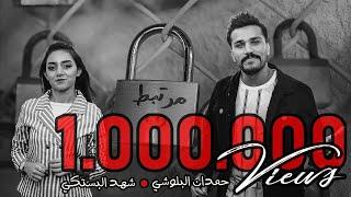 حمدان البلوشي وشهد البستكي - مرتبط (حصرياً) | 2020 | Hmdan Elbloshi And Shahad Albastaki - Mortabt تحميل MP3