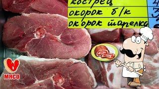 Окорок свиной. Выгодный кусок мяса.