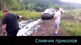 самые русские приколы приколы ржачные приколы очень ржачные приколы улыбайся видео