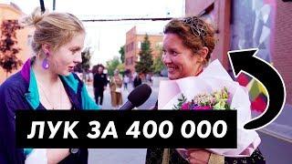 В шоке от шмота за 400 000 / Луи Вагон