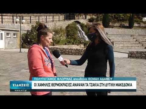 Άναψαν τα τζάκια και οι σόμπες στη δυτική Μακεδονία | 30/9/2020 | ΕΡΤ