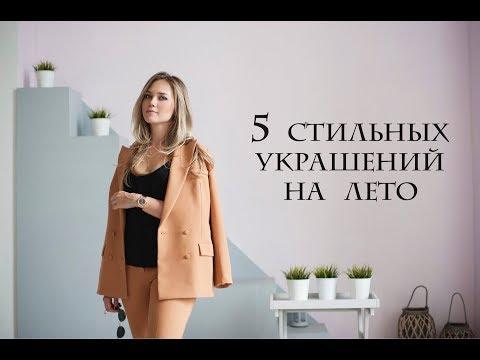 5 ЛУЧШИХ УКРАШЕНИЙ ЛЕТА 2019