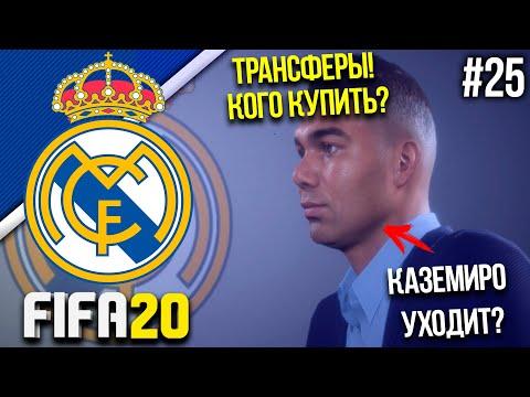 FIFA 20 | Карьера тренера за Реал Мадрид [#25] | ТРАНСФЕРЫ НАСТУПИЛИ! КАЗЕМИРО УХОДИТ? КОГО КУПИТЬ?