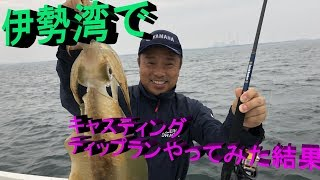 【出勤前・朝練】6月の伊勢湾でキャスティングティップランした結果が凄い!!!