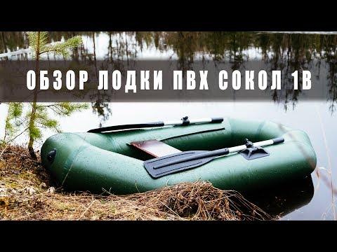 Обзор надувной лодки ПВХ Сокол 1В. Параськины озера.