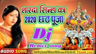 chhath puja gana dj 2020 | Sharda Singh - Chhath Dj Song 2020 Dj Remix | Bhojpuri Chhath Dj 2020 New - BHOJPURI