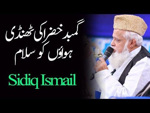 Gumbad Khizra Ki