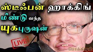 தற்கொலைக்கு முயன்ற  ஸ்டீபன் ஹாக்கிங் | Steven Hawkins Unknown History | Tamil Pokkisham