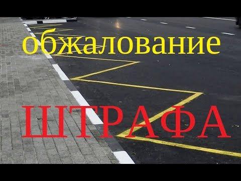 Штрафы с остановок для ТАКСИСТОВ!