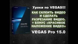 Как соединить два видео в Vegas Pro 15. Разрезание видео на фрагменты.