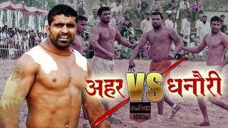 कबड्डी मैच में ऐसी जबरदस्त टक्कर कभी नहीं देखी होगी   Ahar Vs Dhanori   Kabaddi Match Live