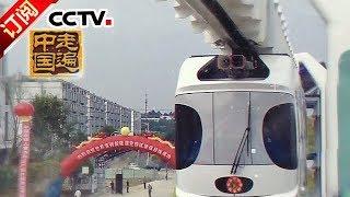 《走遍中国》 20180111 专题片《厉害了,空铁》(上)畅行天空 | CCTV中文国际 | Kholo.pk