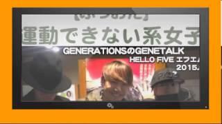 ふつおた運動できない系女子小森隼,佐野玲於,中務裕太『GENERATIONSのGENETALK』