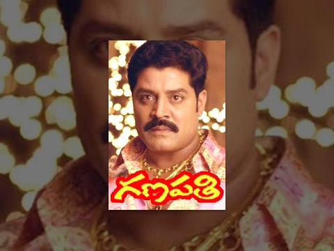 Ganapathi Full Length Telugu Movie | Srihari,Ashwini | TeluguOne