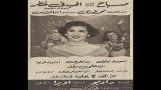 تحميل و مشاهدة فيلم الحب في خطر اسماعيل يس ومحمد فوزي وصباح MP3