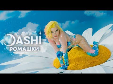 Dashi - Ромашки