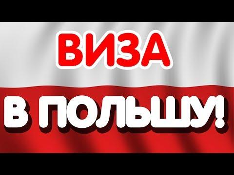 Виза в Польшу 2019 - 2020. Какие нужны документы?