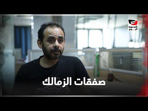 هشام أبوحديد: إدارة الزمالك تتدخل فى الصفقات الجديدة.. وكارتيرون «ملوش رأي»