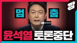 윤석열 토론 중단한 이유
