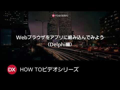 Webブラウザをアプリに組み込んでみよう(Delphi編)