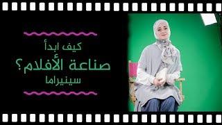 كيف أبدأ صناعة الأفلام؟ الاء حمدان - Cinerama 1