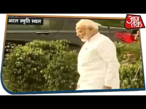 पूर्व PM Vajpayee की पहली पुण्यतिथि, राष्ट्रपति-PM Modi समेत दिग्गजों ने दी श्रद्धांजलि