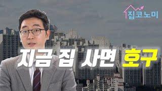 """""""잔인한 4월 온다…기다렸다 '이런 집' 노려라"""""""