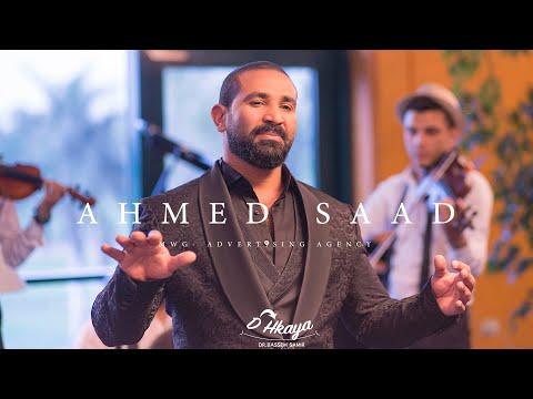 """شاهد أغنية أحمد سعد """"أحلى ضحكة"""""""