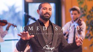 اغاني طرب MP3 احمد سعد - احلى ضحكة 2019 - Ahmed Saad - Ahla Dehka تحميل MP3