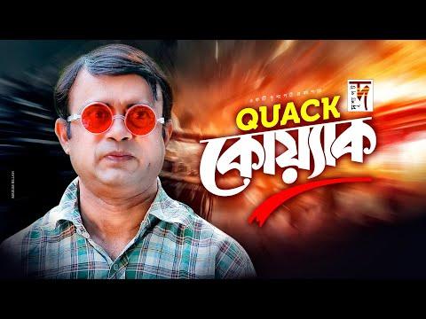 Quack Quack | Akhomo Hasan | New Bangla Comedy Natok 2020