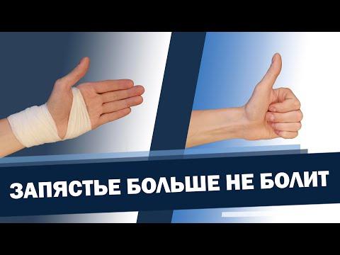 Снимаем боль в запястье легким движением руки | Доктор Демченко