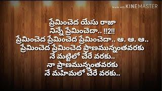 Premincheda Yesuraja Ninne Premincheda || Telugu Christian Worship Song | Jesus Songs Telugu