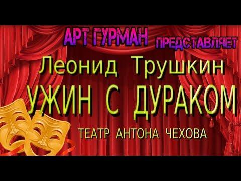 кпектакль «Ужин с дураком» режиссер Леонид Трушкин Театр Антона Чехова