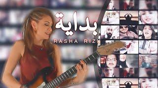 اغاني طرب MP3 رشا رزق ـ بداية Bidaya-RASHA RIZK تحميل MP3