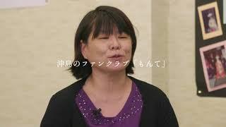 【沖島 もんて便り】イントロダクション