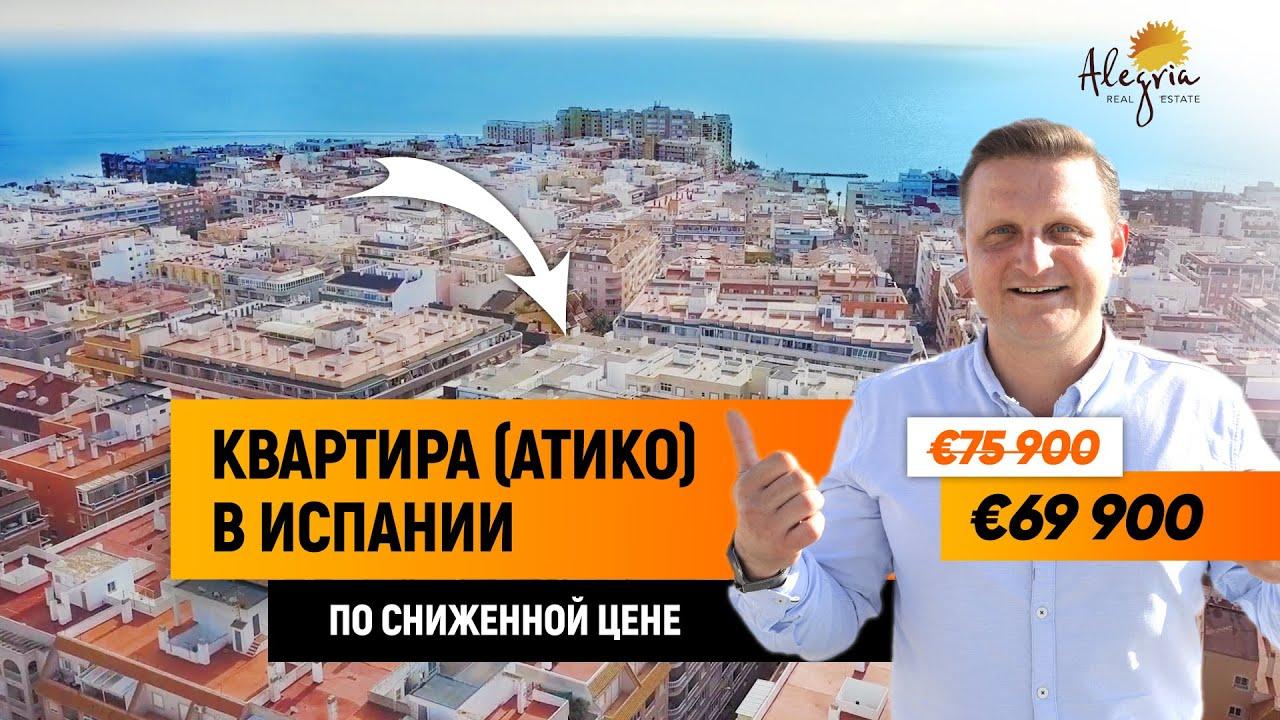 Недвижимость в Испании. Квартира в Торревьехе по сниженной цене. Обзор с Alegria