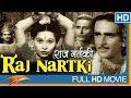 Raj Nartaki 1940 Hindi Classical Full Movie || Prithviraj Kapoor, Sadhna Bose || Hindi Movies