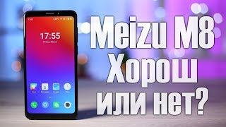 Смартфон Meizu M8 4/64GB Black от компании Cthp - видео 2