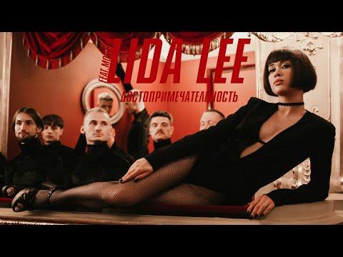 Lida Lee & MONATIK - Достопримечательность