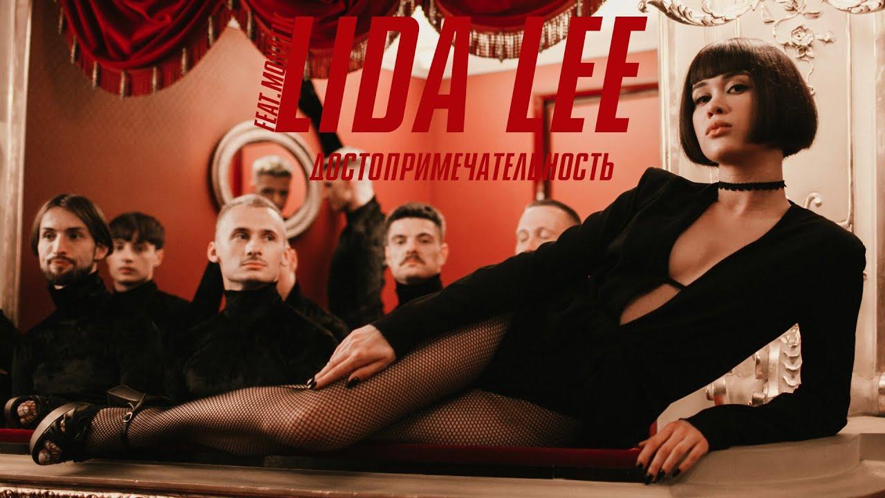 Lida Lee ft. Monatik — Достопримечательность