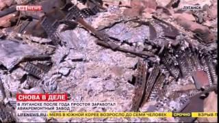 В Луганске вновь пахнет керосином (Луганский авио. рем. завод)