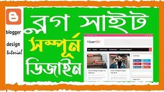 Adsense Approval Blogger Template | Blogger Design Bangla | Blogger  Bangla Tutorial 2020
