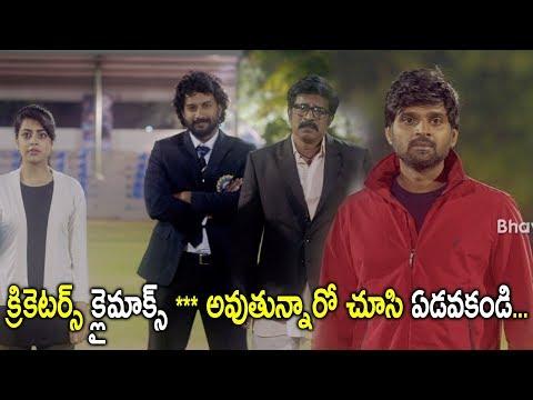 క్రికెటర్స్ క్లైమాక్స్ ***  అవుతున్నారో చూసి ఏడవకండి || Latest Telugu Movie Scenes || Bhavani Movies