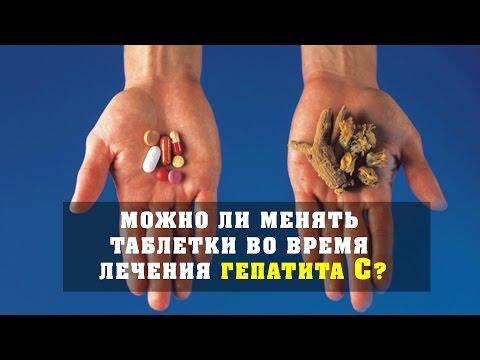Лекарство при заболеваниях печени