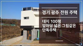 경기광주전원주택 대지 100평 정원넓은 그림같은 단독주택