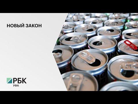 РБК-Уфа: В Башкортостане ограничили розничную продажу безалкогольных тонизирующих напитков