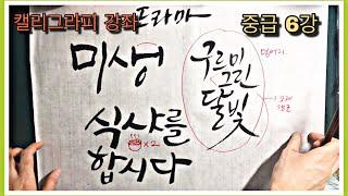 [캘리그라피 강좌] 중급6강 영화 드라마 타이틀 적어보기 Korean Drama