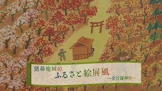 【山内ふるさと絵屏風】猪鼻編 金比羅神社